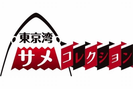 東京湾 サメコレクション(八景島シーパラダイス)