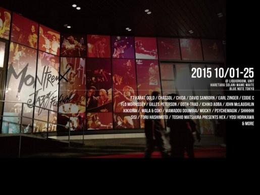 モントルー・ジャズ・フェスティバル・ジャパン 2015