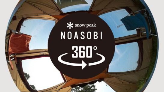 snow peak NOASOBI 360°