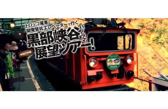 黒部峡谷パノラマ展望ツアー - トロッコ電車