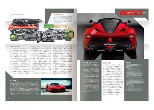 「ラ フェラーリ」と、「フェラーリ社」のすべてを知り尽くすマガジン・コンテンツ!
