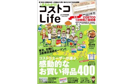 コストコ Life - 学研パブリッシング