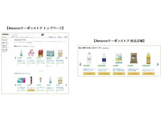 Amazon クーポンストア (出展 PR Times)