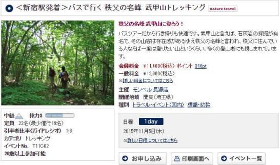 <新宿駅発着>バスで行く 秩父の名峰 武甲山トレッキング