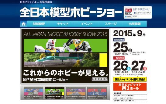 第 55 回全日本模型ホビーショー