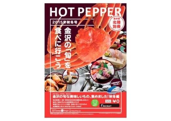 HOT PEPPER 金沢版・北陸別冊 2015年秋冬号
