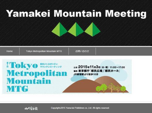 Tokyo Metropolitan Mountain MTG - 東京都