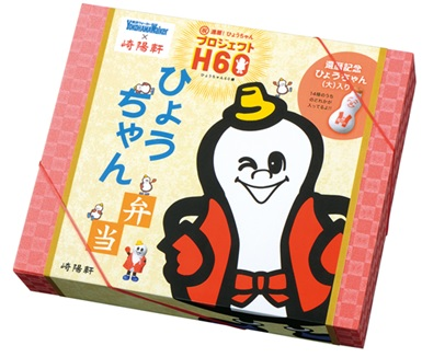 ひょうちゃん還暦記念プロジェクトH60 ひょうちゃん弁当