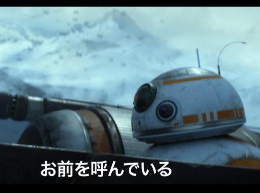 スター・ウォーズ / フォースの覚醒 - BB-8