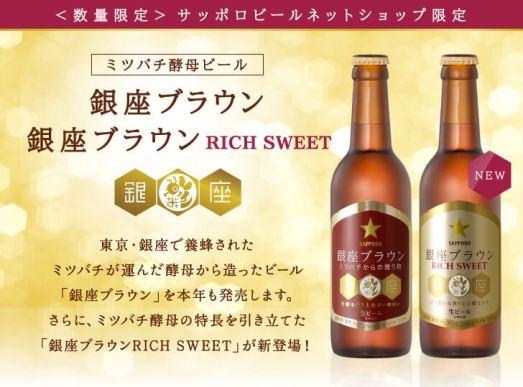 銀座ブラウン - サッポロビール