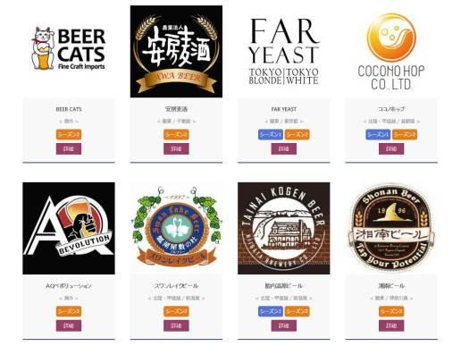 大江戸ビール祭り 2015 - ショップ情報(3)シーズン2