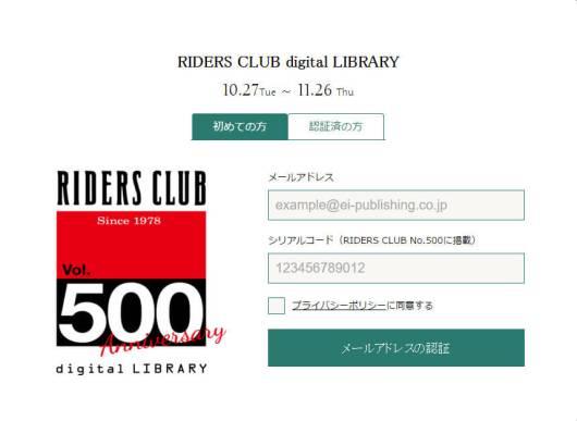 RIDERS CLUB Vol.500
