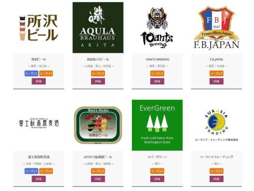 大江戸ビール祭り 2015 - ショップ情報(2)シーズン2
