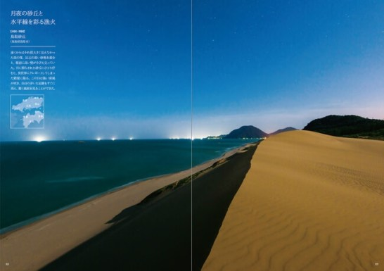 月夜の砂丘と水平線を彩る漁火(鳥取砂丘/鳥取県鳥取市)