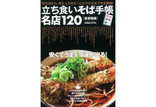 立ち食いそば手帳 名店120 首都圏編 - 学研ムック