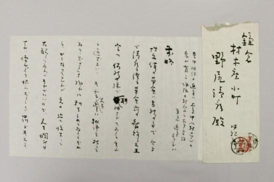 大正14年、抱影から弟・大佛次郎への手紙