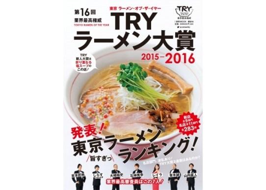 第16回 業界最高権威 TRYラーメン大賞2015-2016
