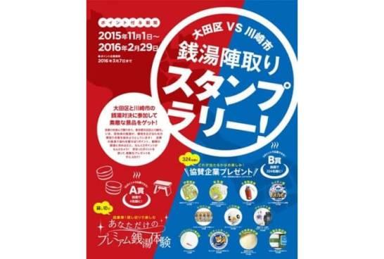大田区 VS 川崎市 銭湯陣取りスタンプラリー