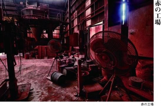 赤の工場 - 廃墟のキオク