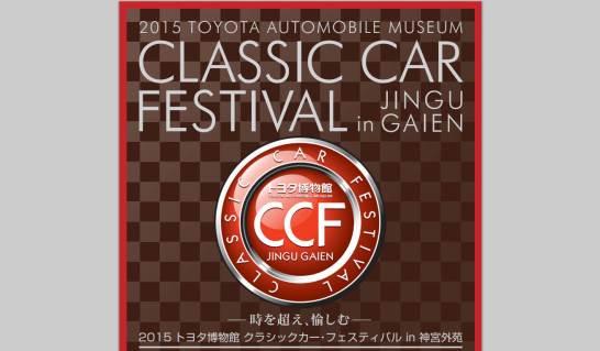 2015 トヨタ博物館 クラッシックカー・フェスティバル in 神宮外苑
