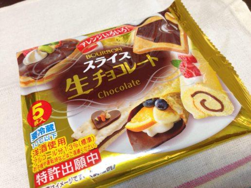スライス生チョコレート - ブルボン