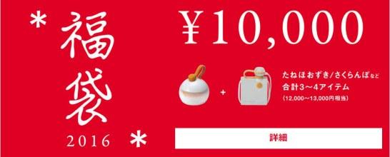 10,000円の「福袋」 - SNOWPEAK