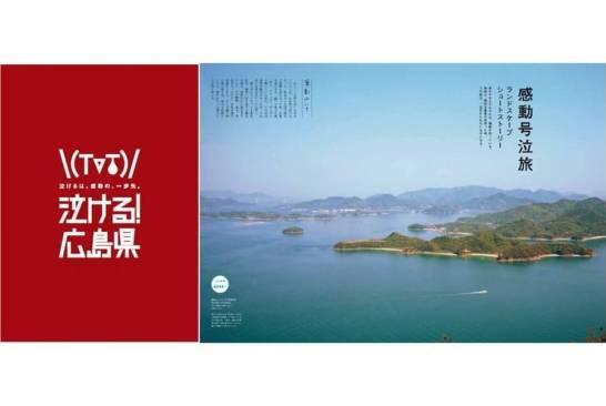 「泣ける!広島県」 - PDF で無料公開