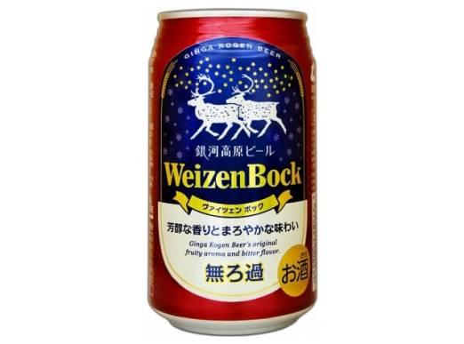 銀河高原ビール ヴァイツェンボック缶 限定販売