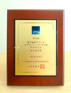 ヤマタイムが電子出版アワード エクセレント・サービス賞を受賞