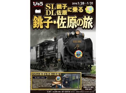 SL 銚子 / DL 佐原に乗る、銚子・佐原の旅 - JR びゅう