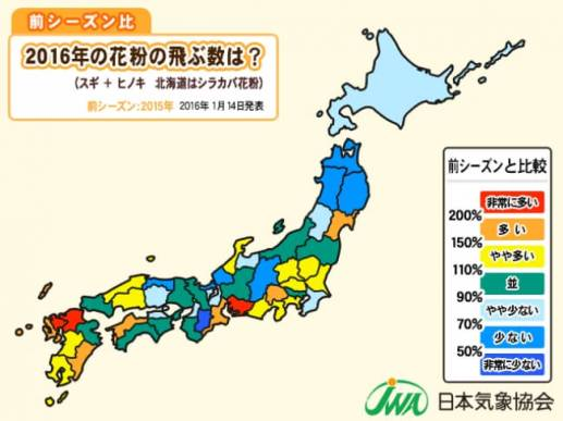 【2016年春の花粉飛散数予測 (前シーズン比)】