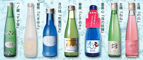 代表的なスパークリング日本酒の一例