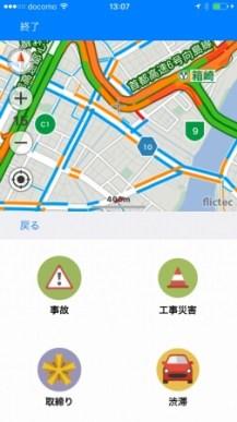 渋滞ナビ - 交通投稿(SNS)