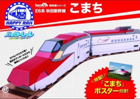ハッピーレール【E6系 秋田新幹線】こまち
