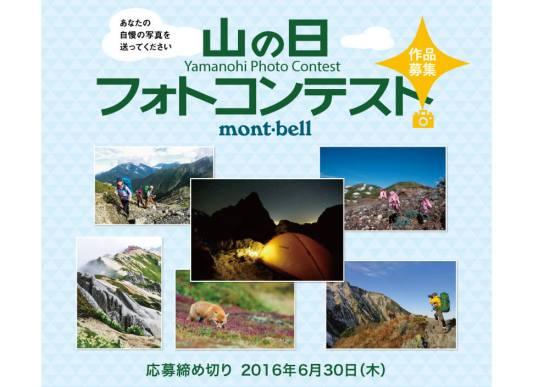 山の日フォトコンテスト - montbell