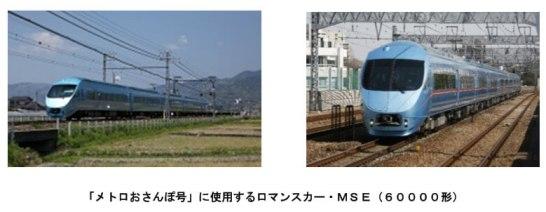 「メトロおさんぽ号」に使用するロマンスカー・MSE(60000形)