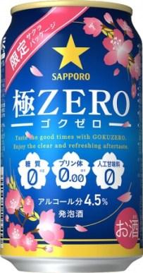 サッポロ 極ZERO桜デザイン缶