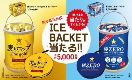 折りたたみ式 ICE BACKETが当たる!」キャンペーン