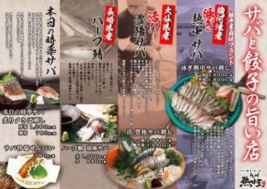 「九州熱中屋」の『春のサバ祭り』