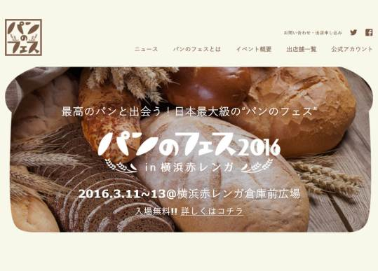 パンのフェス 2016 が横浜赤レンガ倉庫前広場で開催