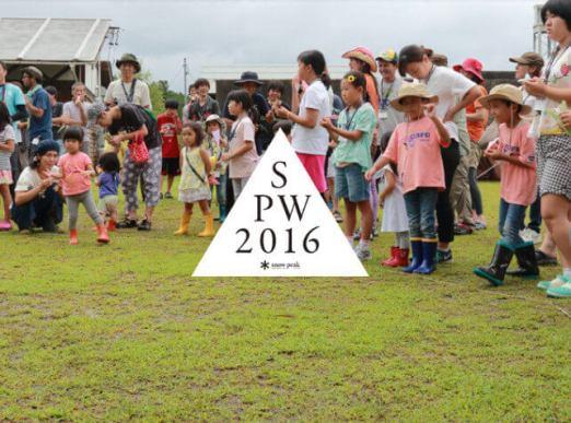 SPW 2016 - 中国受付開始