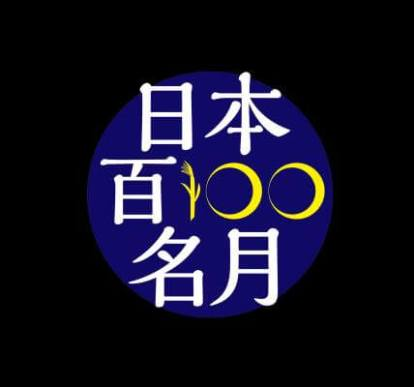 日本百名月B類