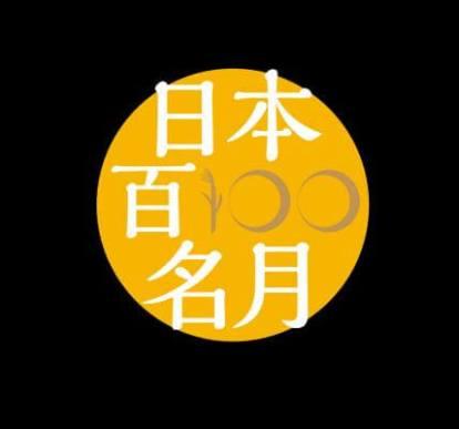 日本百名月A類
