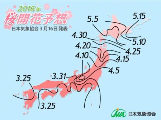 2016年 桜開花予想前線図(第5回) - 日本気象協会