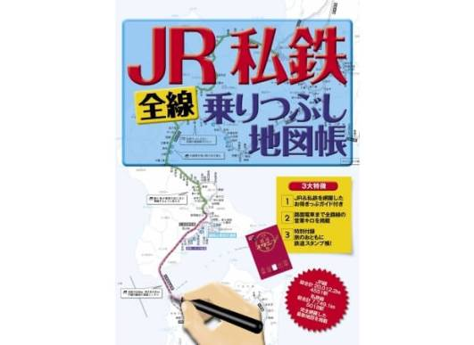 JR 私鉄 全線乗りつぶし地図帳