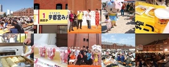 宇都宮餃子祭り in YOKOHAMA - 過去に開催された様子