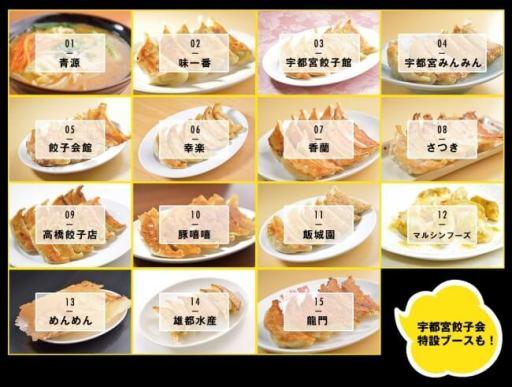 第3回宇都宮餃子祭り in YOKOHAMA - 出店店舗