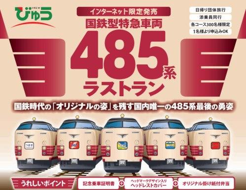 特急電車「485」系のラストラン