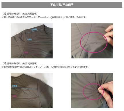 Flexible Insulated Pullover - 糸切れ、ほつれ / SNOWPEAK