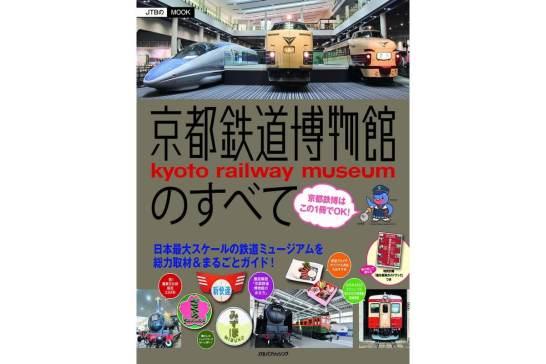 京都鉄道博物館のすべて - JTB パブリッシング